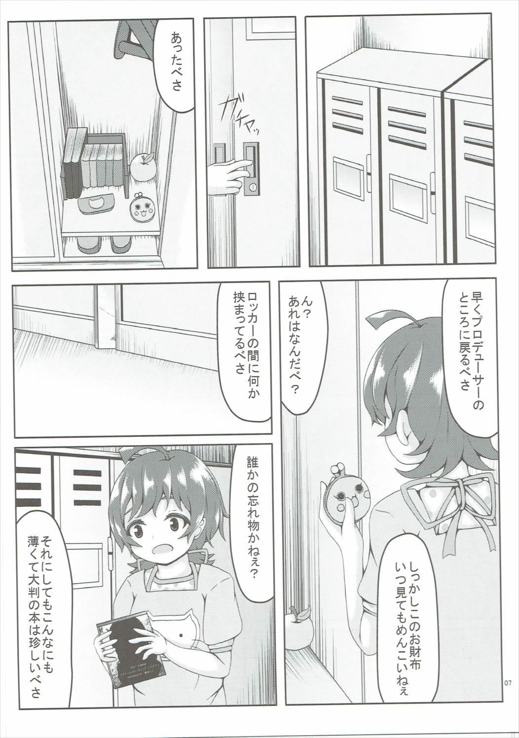 Koi Suru Taiyou no Hana 5