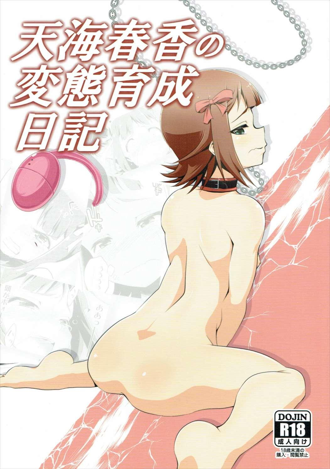 天海春香の変態育成日記 0