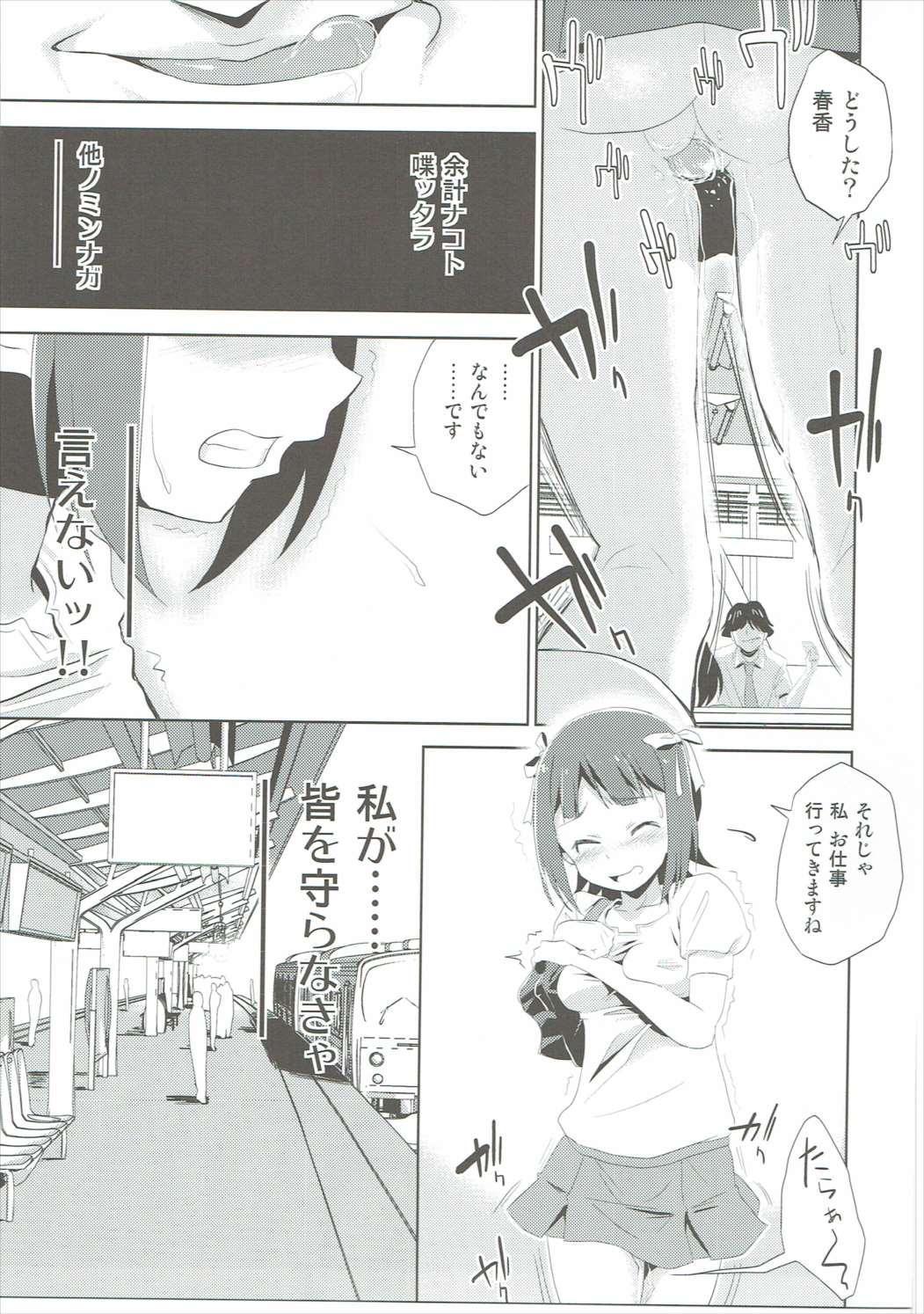 天海春香の変態育成日記 9