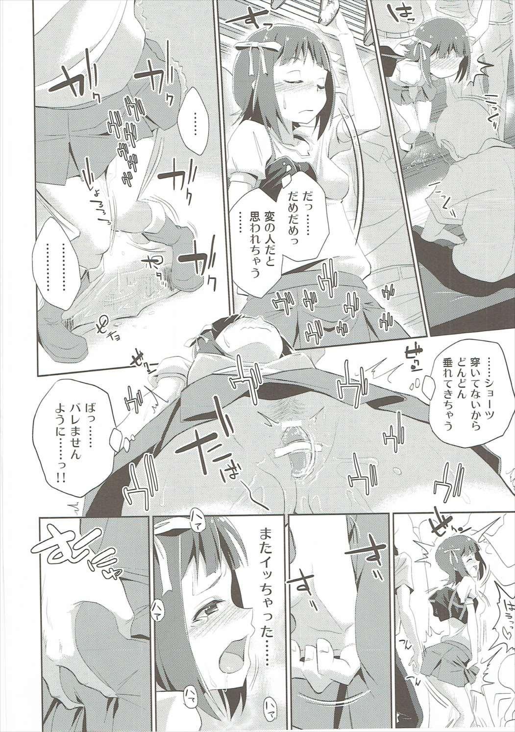天海春香の変態育成日記 12