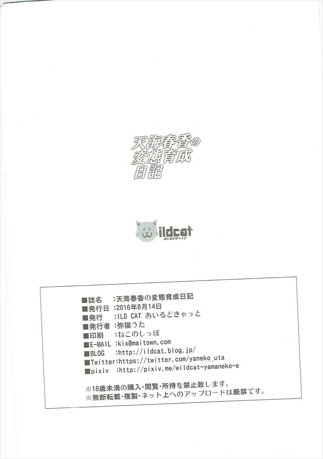 天海春香の変態育成日記 24