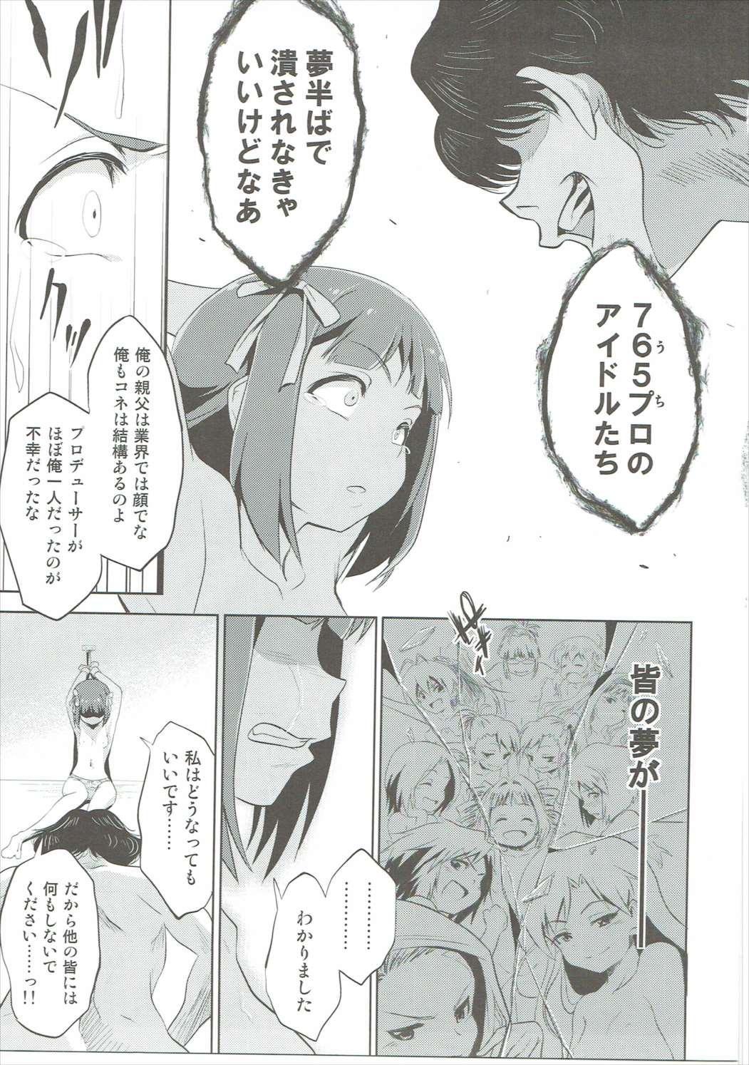 天海春香の変態育成日記 3