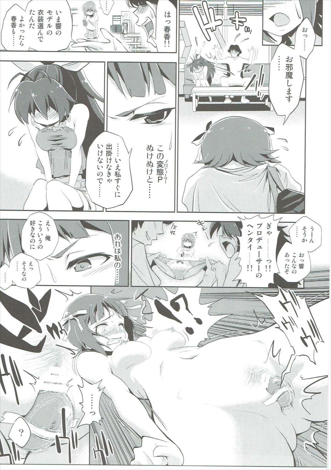 天海春香の変態育成日記 7