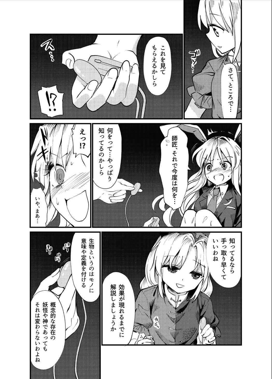 Kokoro Kusuri 16