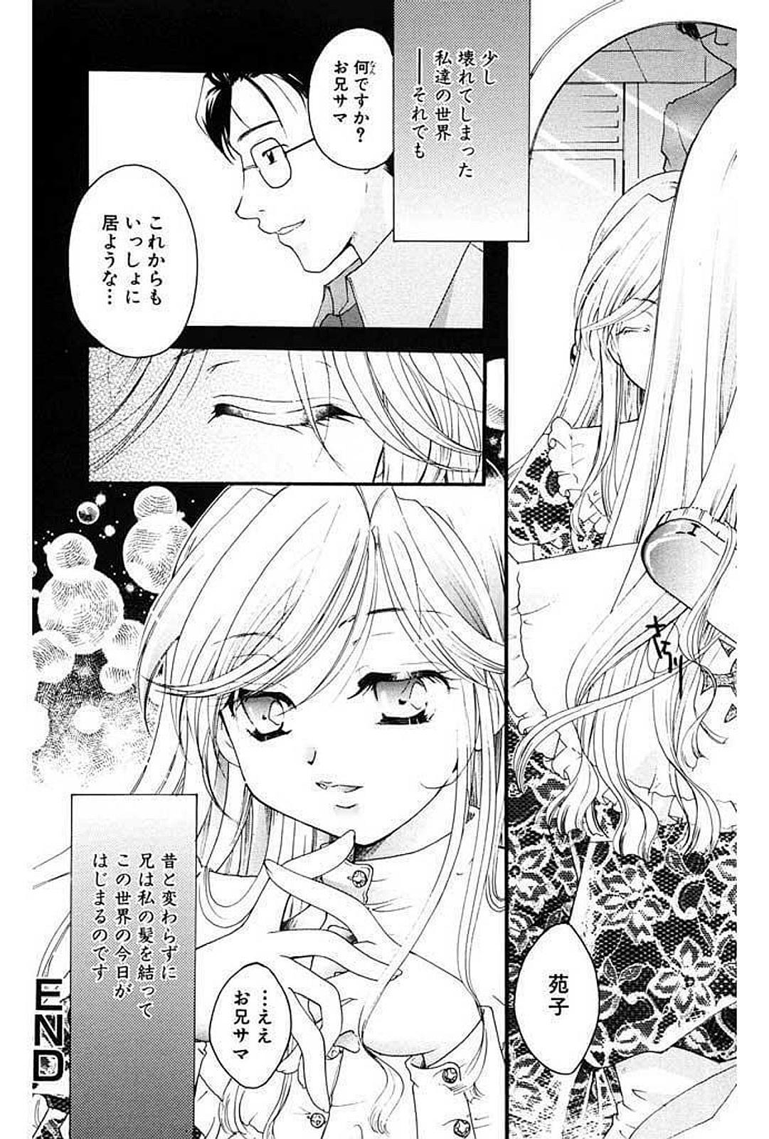 Shoujo Zukan DX 113