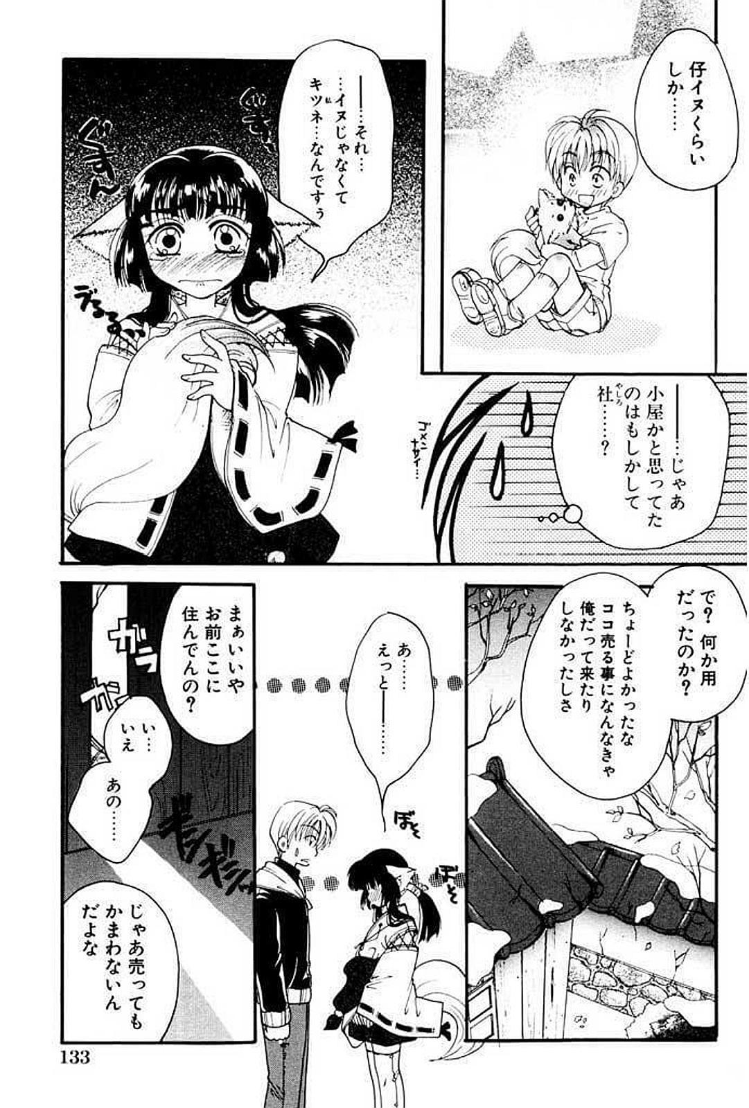 Shoujo Zukan DX 134