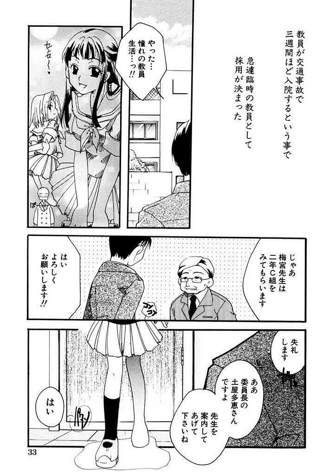 Shoujo Zukan DX 33