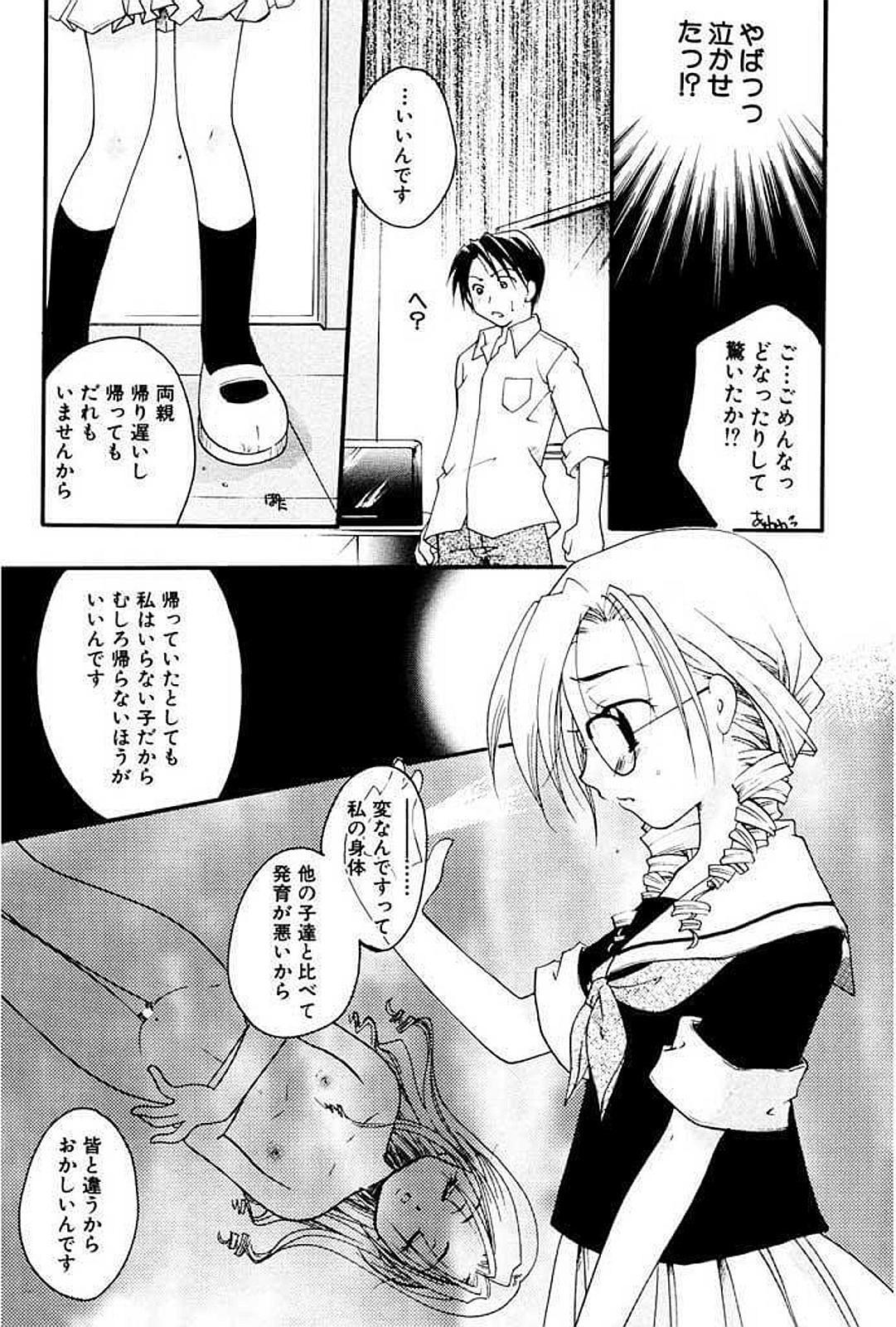 Shoujo Zukan DX 38