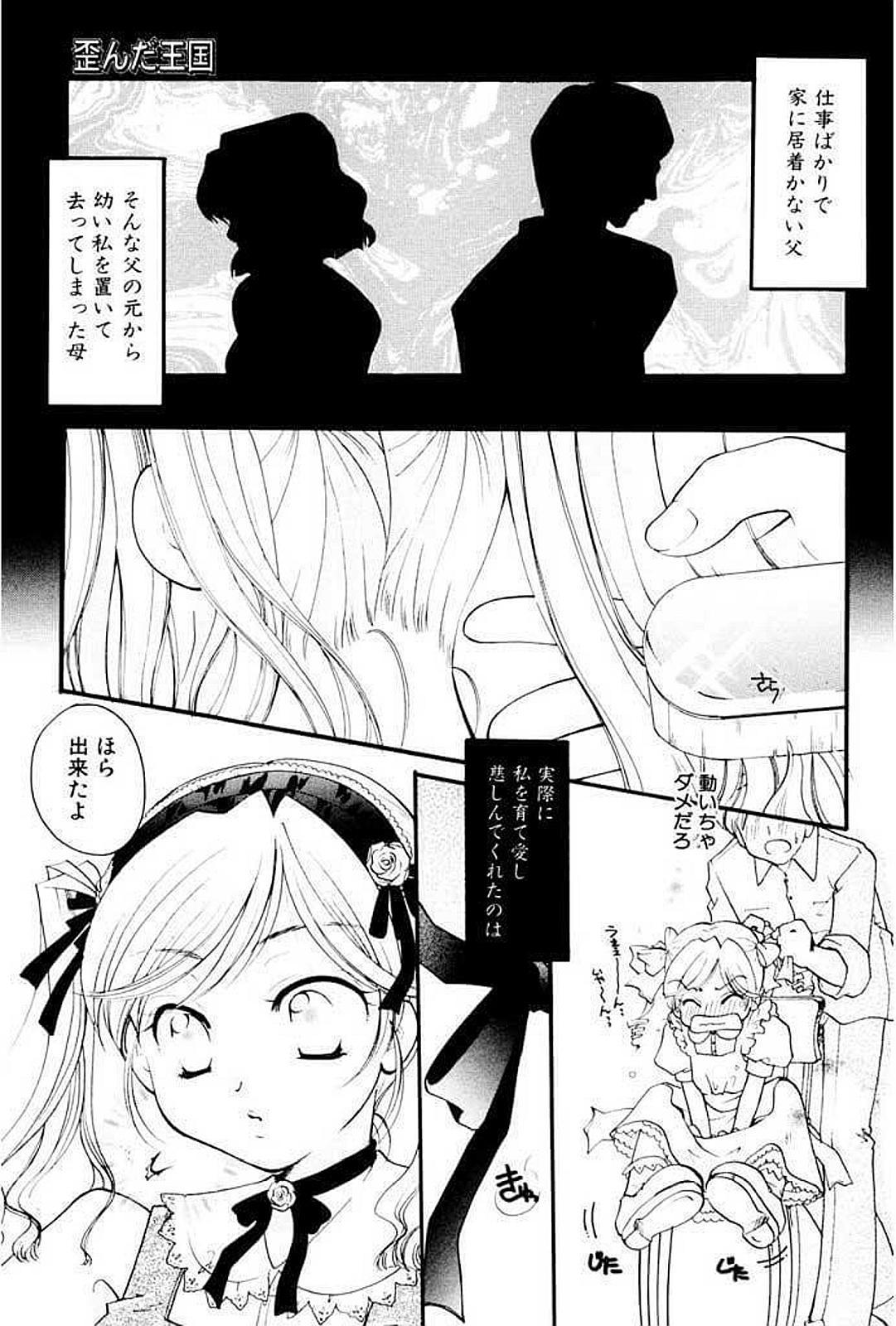 Shoujo Zukan DX 98