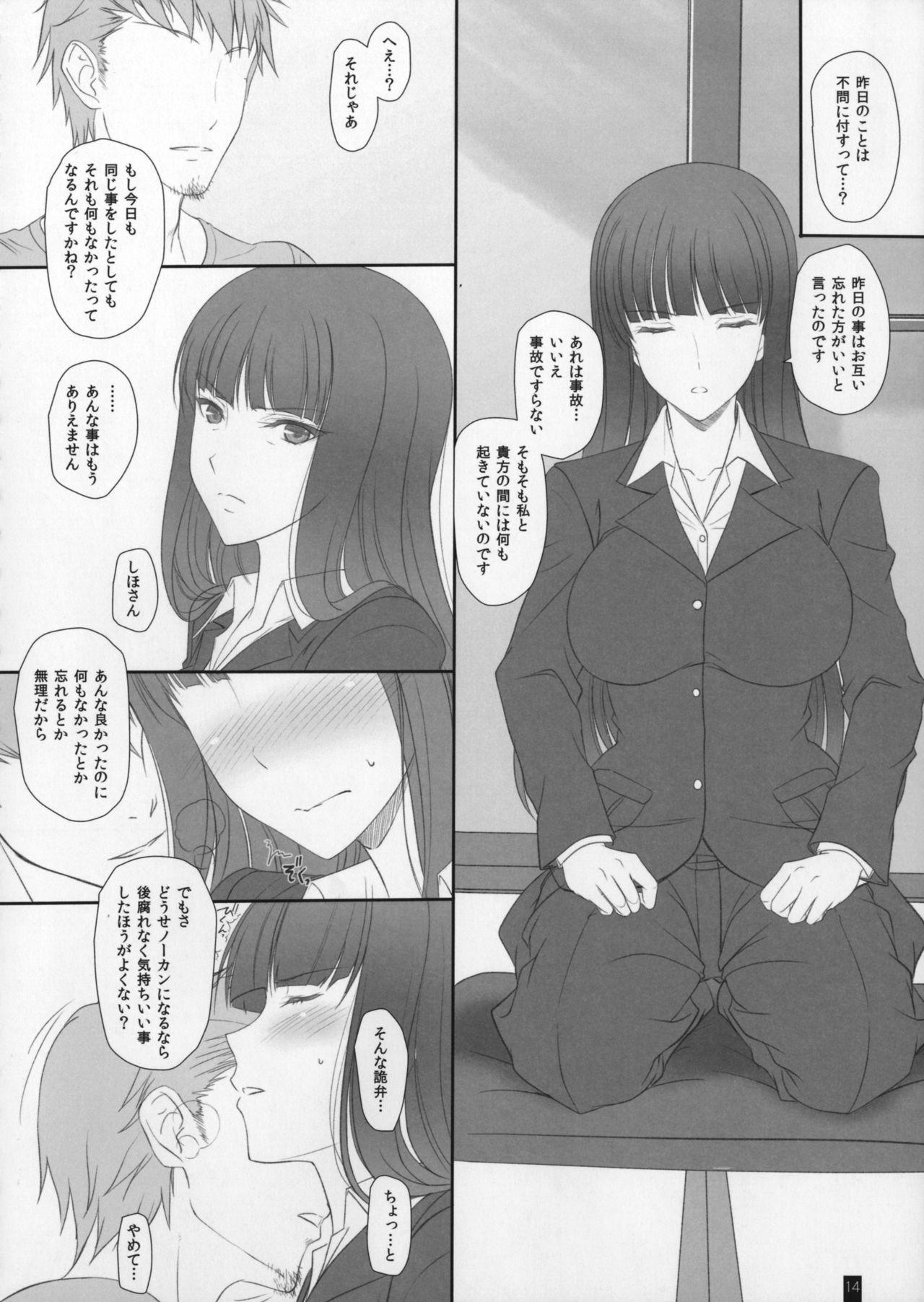 Tsuma ga Onna ni Naru Toki Nishizumi Shiho 12