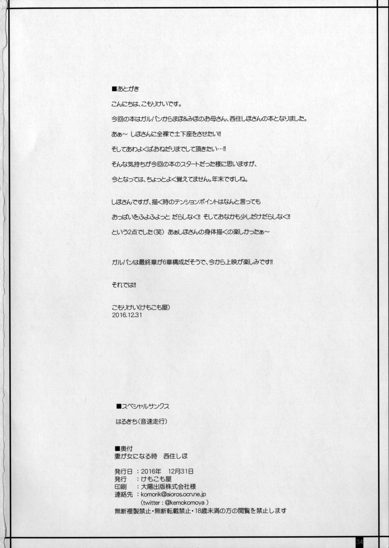 Tsuma ga Onna ni Naru Toki Nishizumi Shiho 32