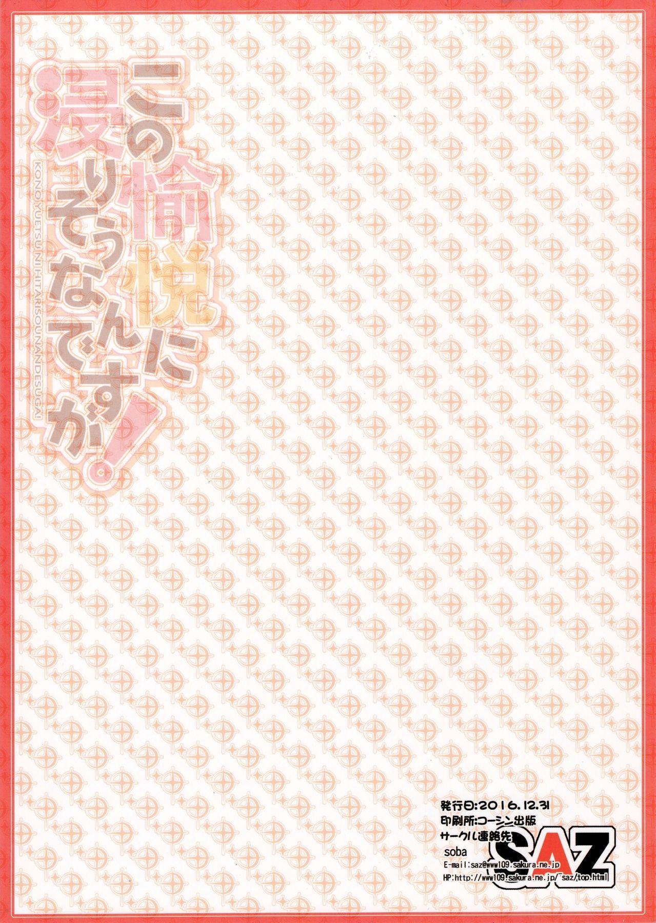 Kono Yuetsu ni Hitarisou Nandesu ga! 18