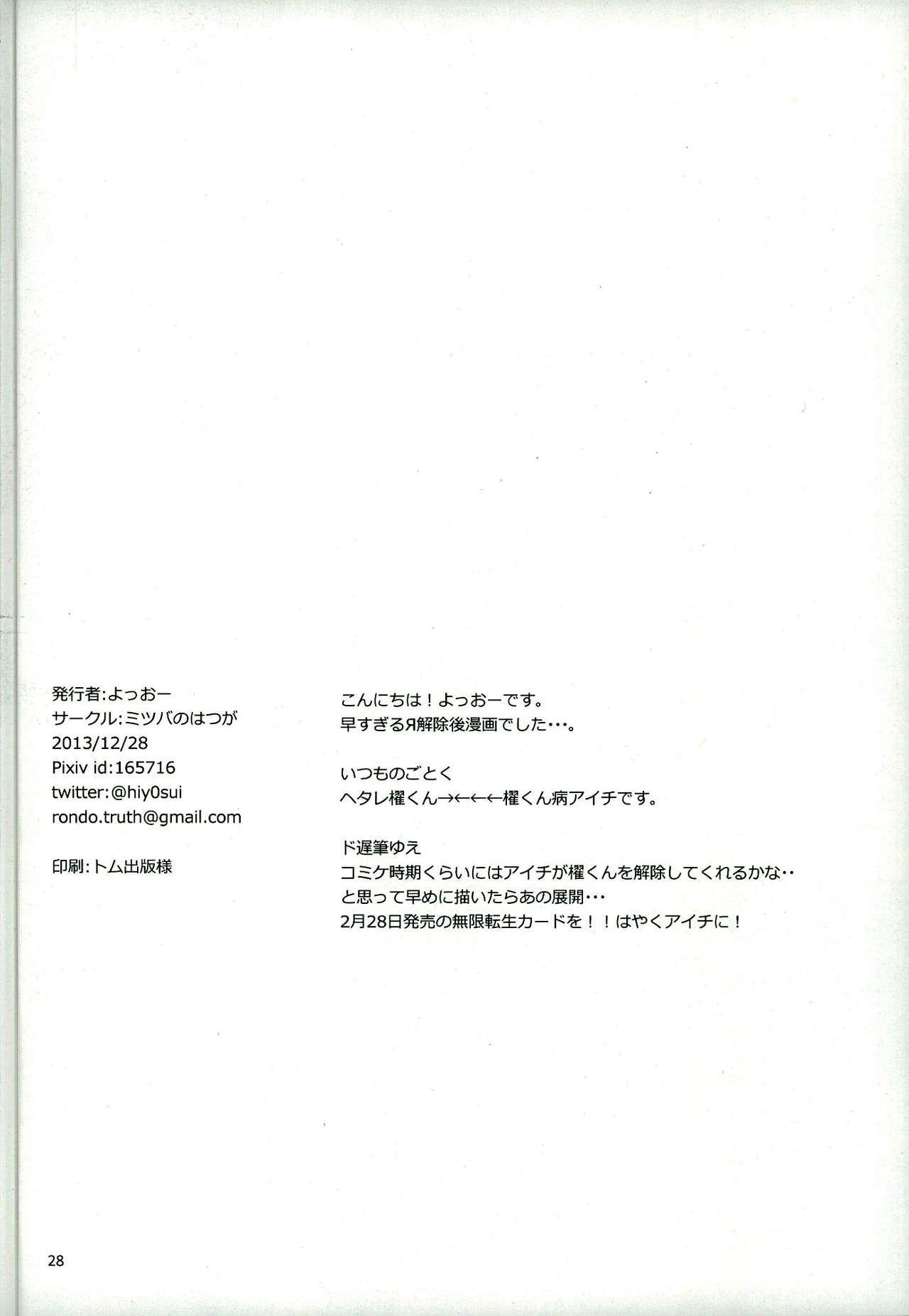 Tachidomatte, Sukoshi Dake 27