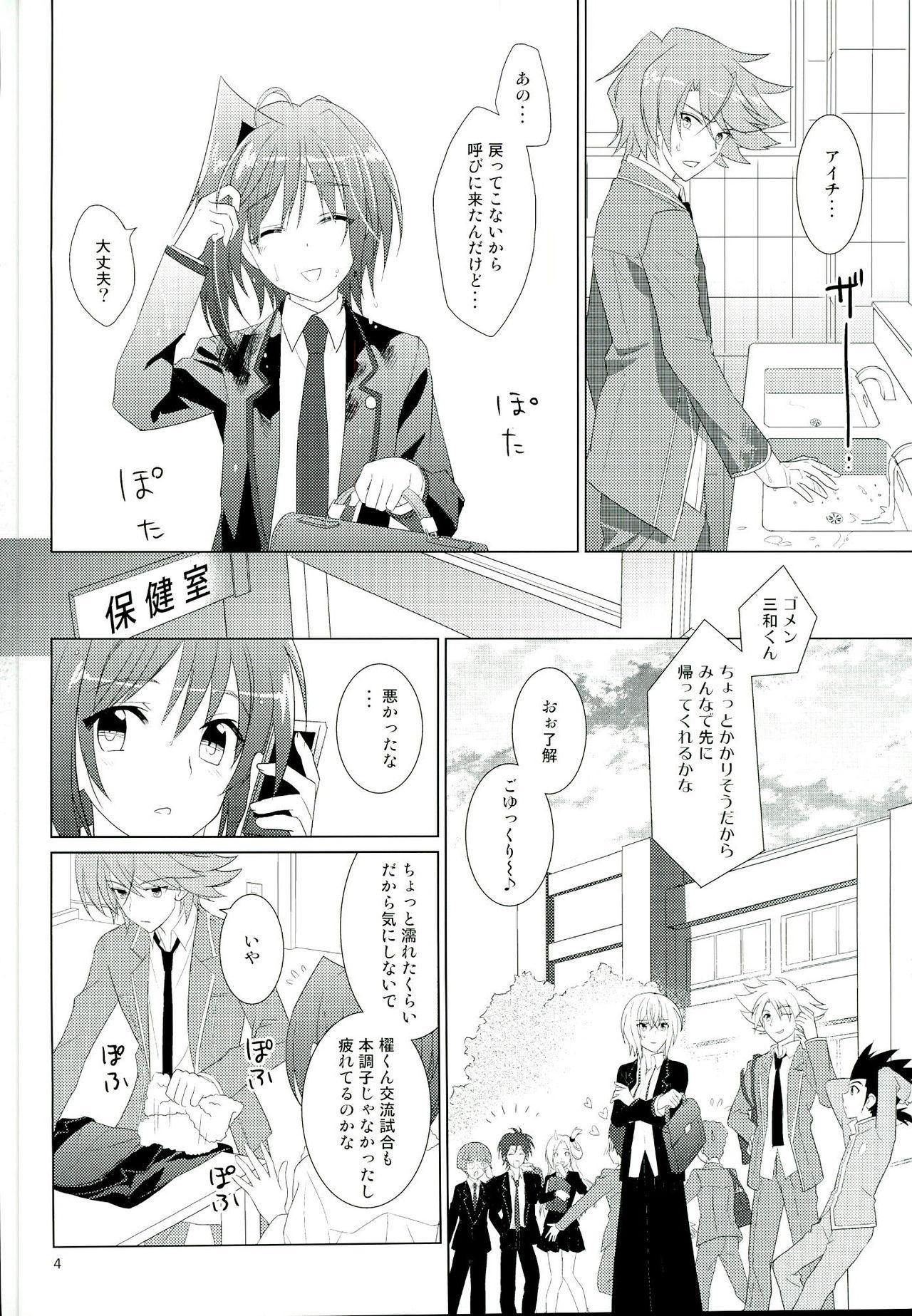 Tachidomatte, Sukoshi Dake 3