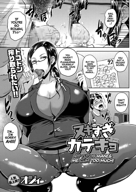 Nukisugi Katekyo | My Tutor Makes Me Cum Too Much! 0