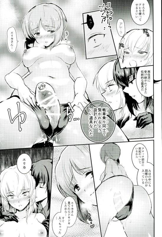 Nishizumi Refre 20