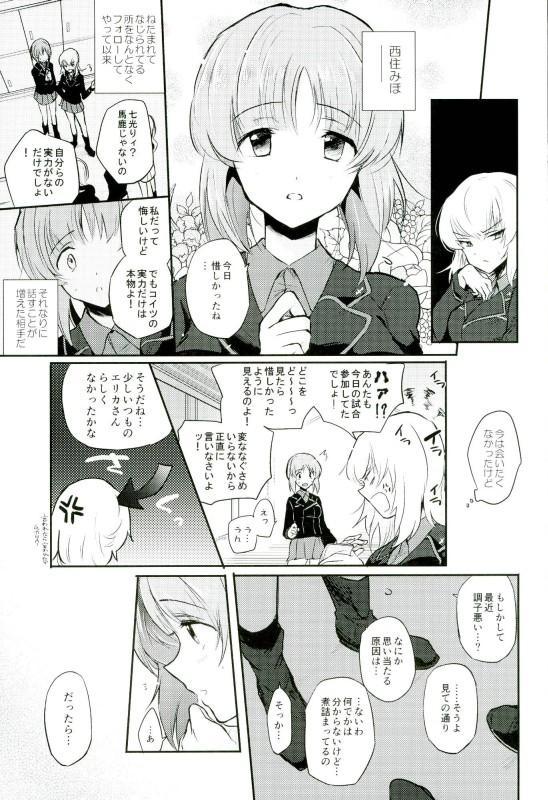 Nishizumi Refre 2