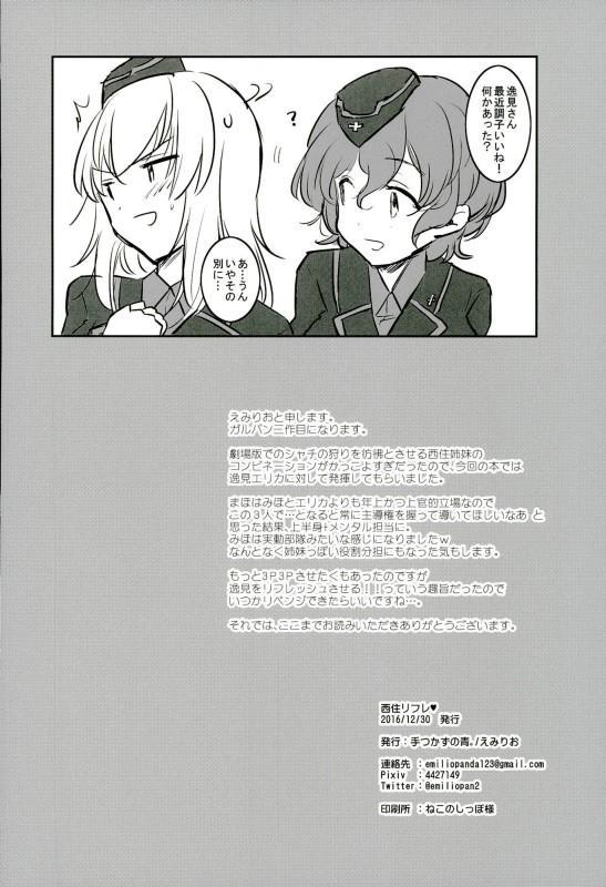Nishizumi Refre 30