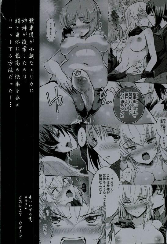 Nishizumi Refre 31