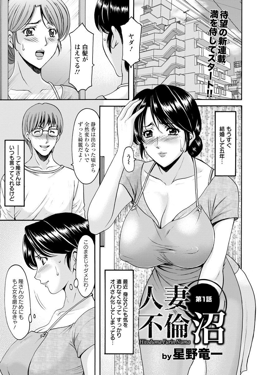Hitozuma Furin Numa Ch. 1-4 0