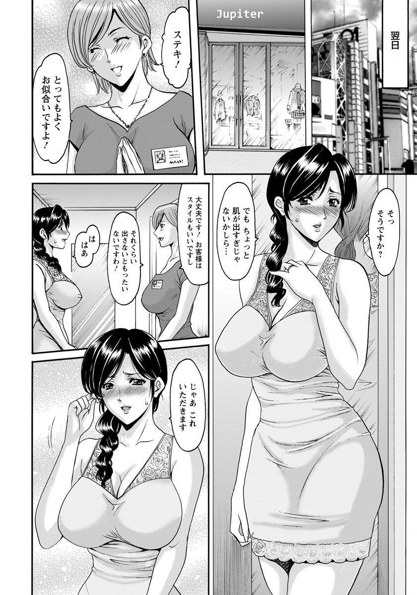 Hitozuma Furin Numa Ch. 1-4 1