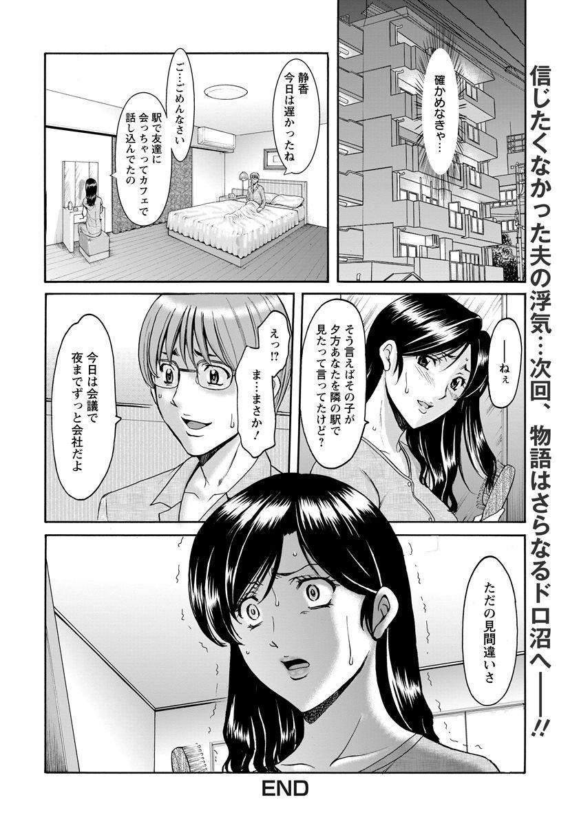 Hitozuma Furin Numa Ch. 1-4 19