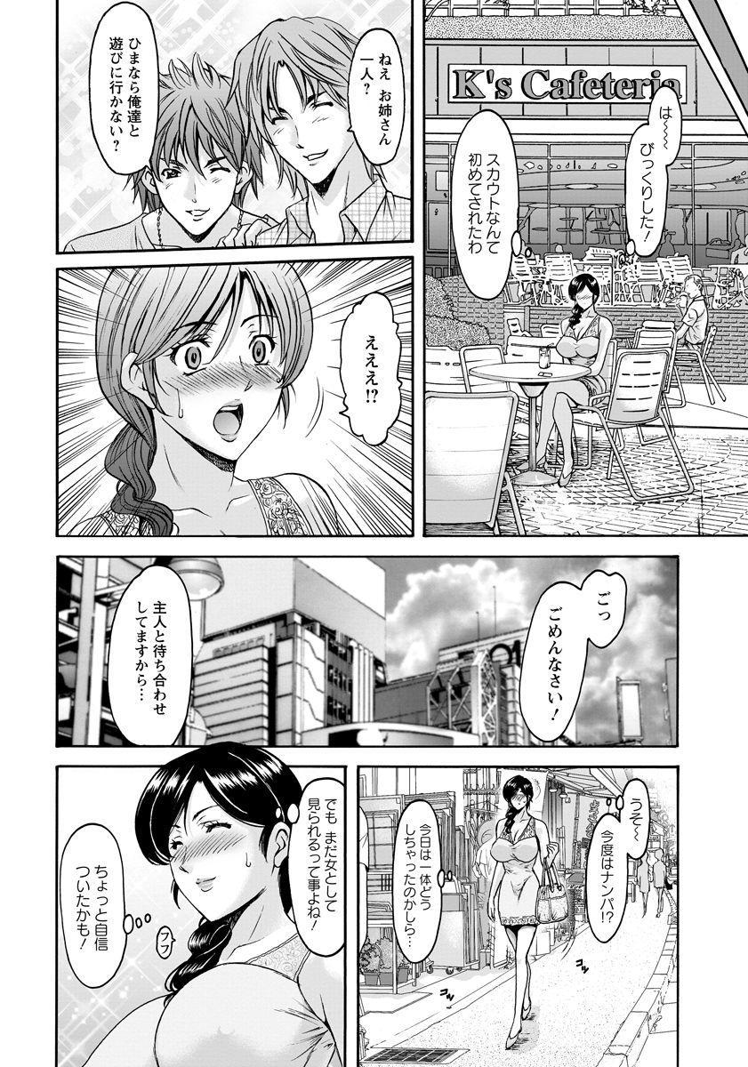 Hitozuma Furin Numa Ch. 1-4 3