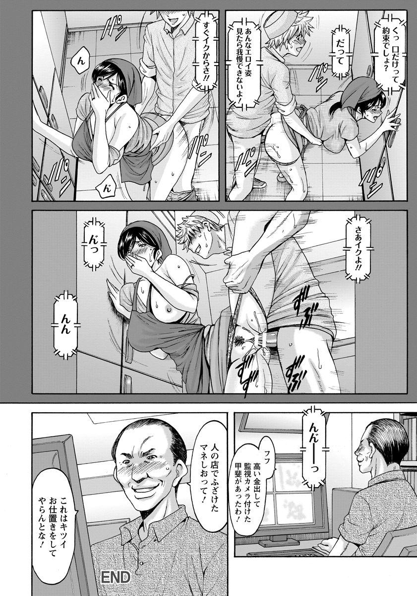 Hitozuma Furin Numa Ch. 1-4 39