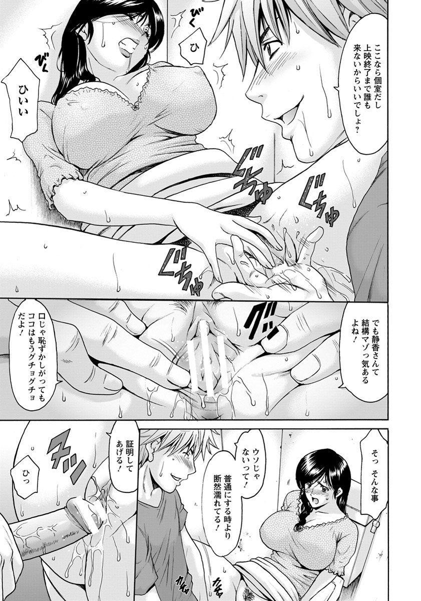 Hitozuma Furin Numa Ch. 1-4 42