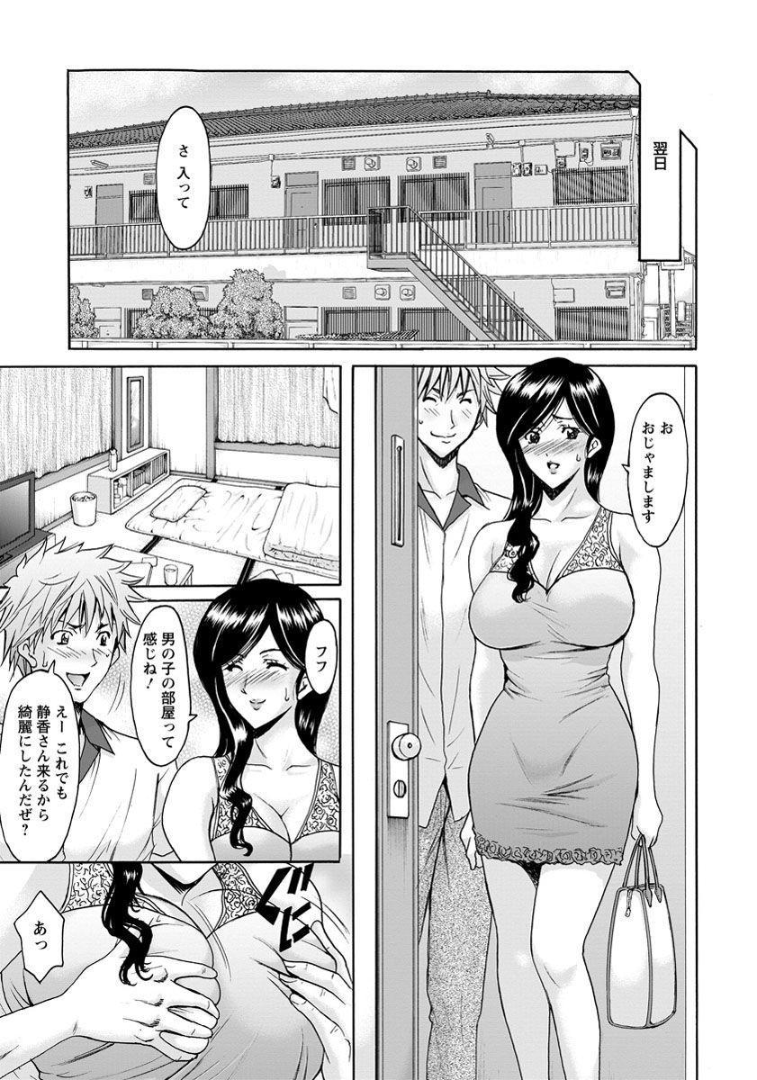 Hitozuma Furin Numa Ch. 1-4 46