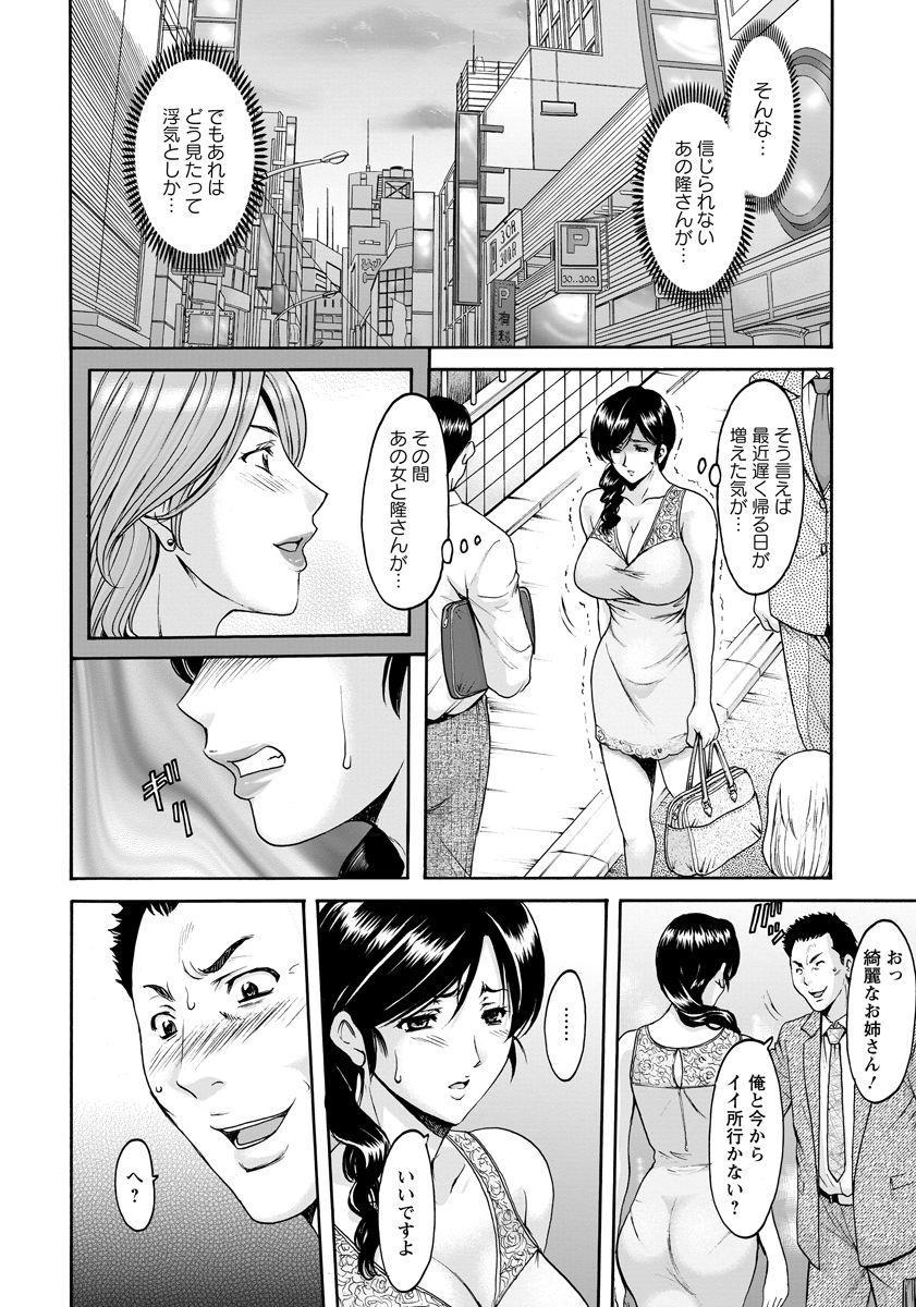 Hitozuma Furin Numa Ch. 1-4 5