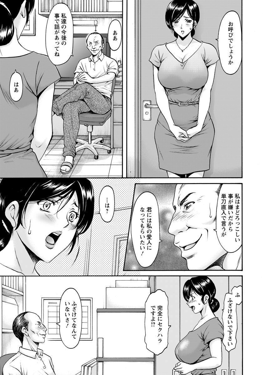Hitozuma Furin Numa Ch. 1-4 62