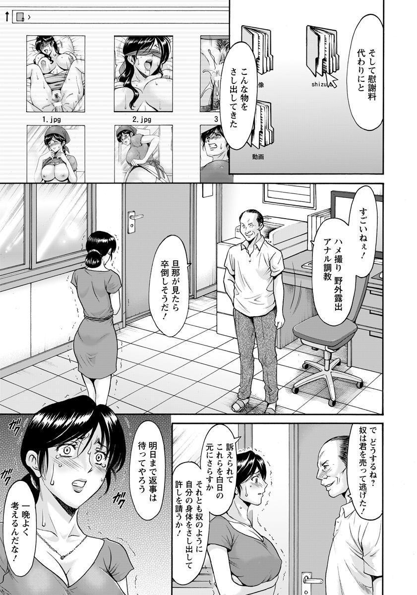 Hitozuma Furin Numa Ch. 1-4 64