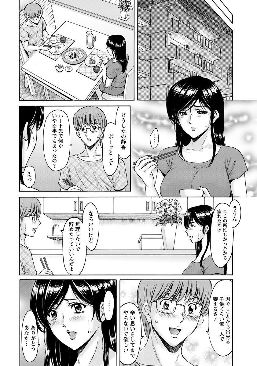 Hitozuma Furin Numa Ch. 1-4 65