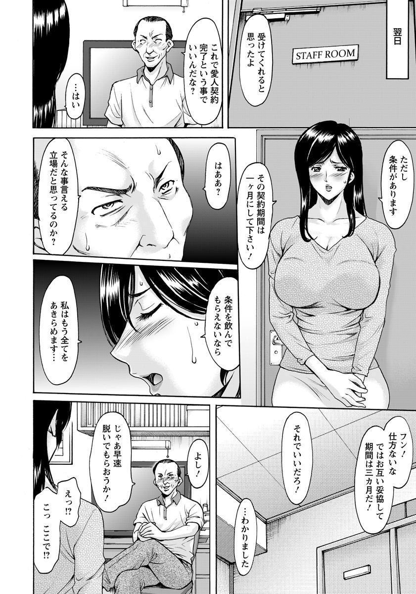 Hitozuma Furin Numa Ch. 1-4 67