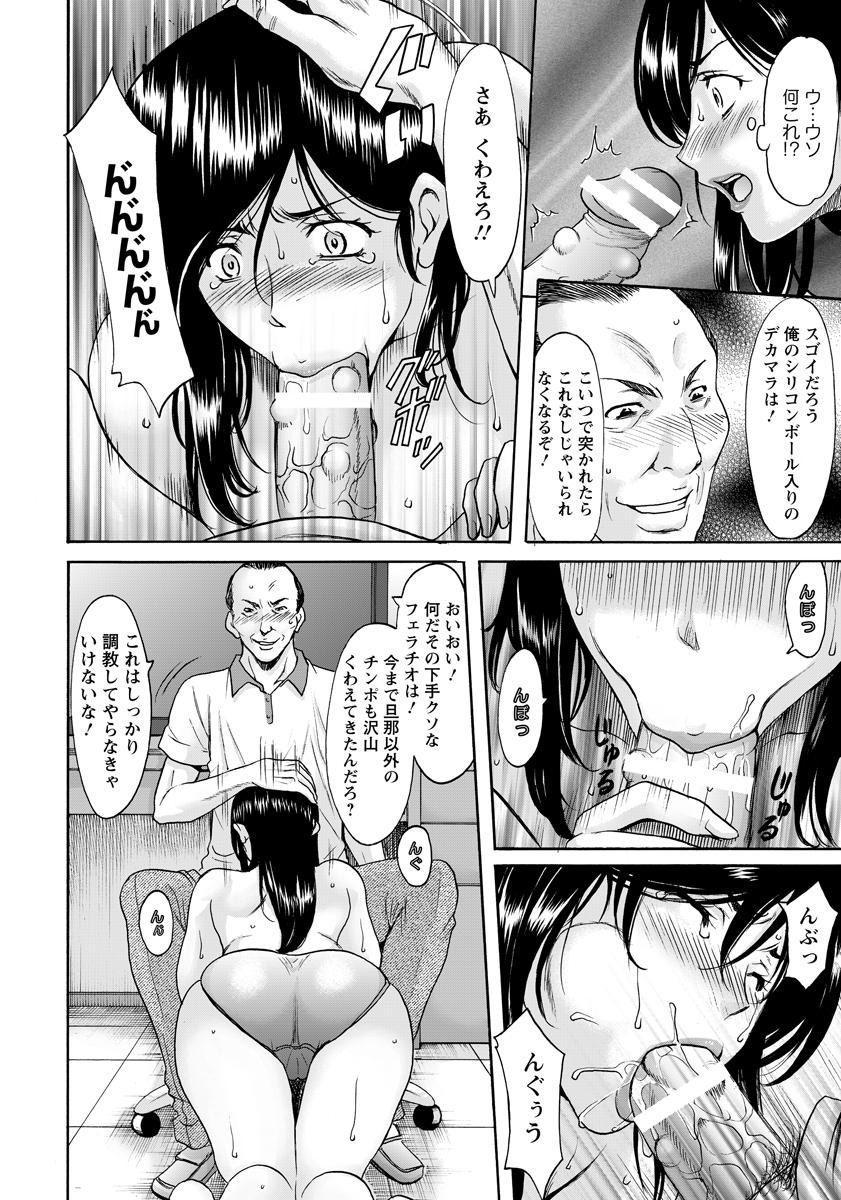 Hitozuma Furin Numa Ch. 1-4 69