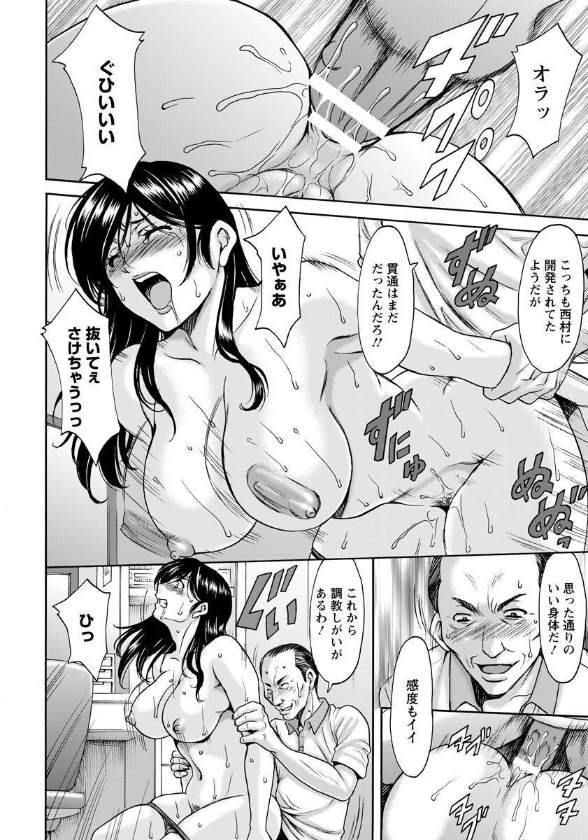 Hitozuma Furin Numa Ch. 1-4 75