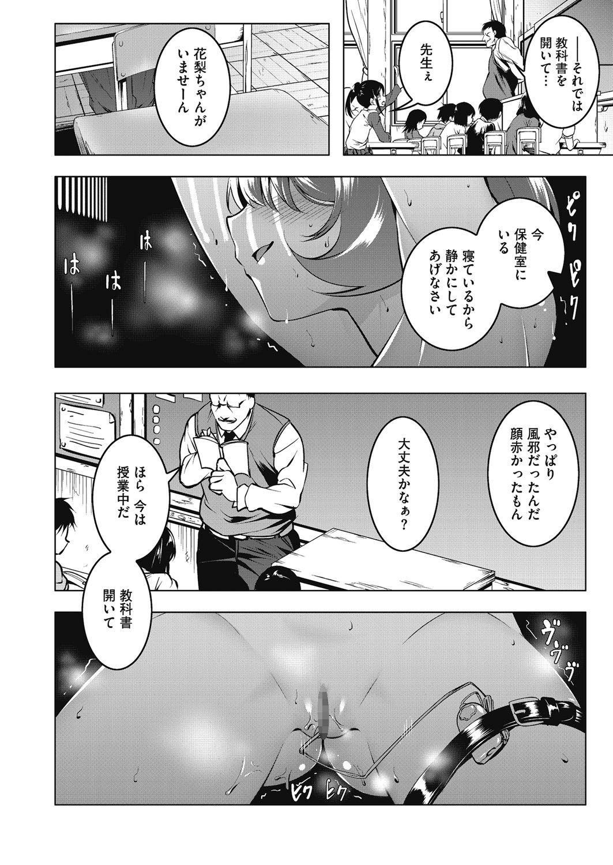 [Anthology] LQ -Little Queen- Vol. 10 [Digital] 14
