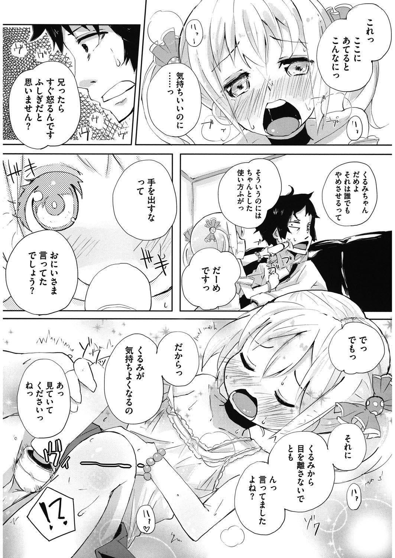 [Anthology] LQ -Little Queen- Vol. 10 [Digital] 158