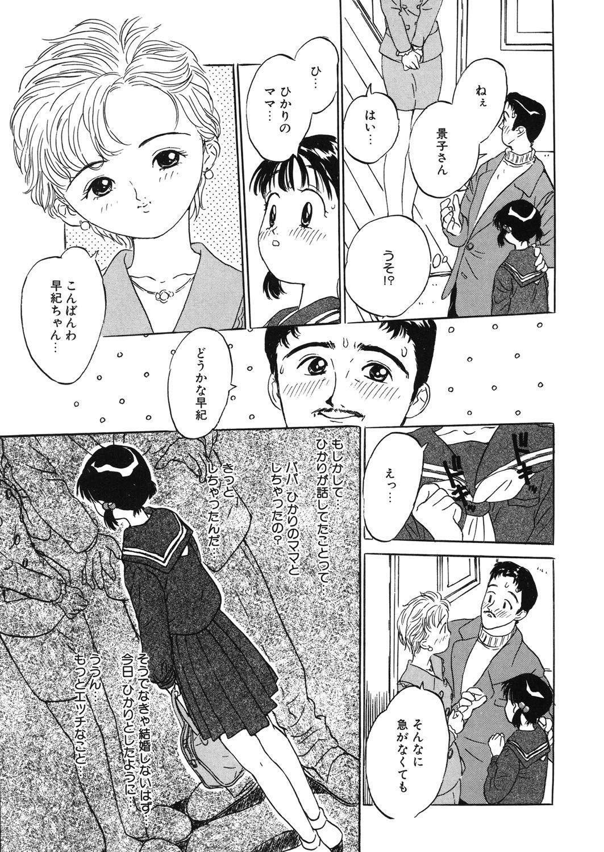 [Anthology] LQ -Little Queen- Vol. 10 [Digital] 191