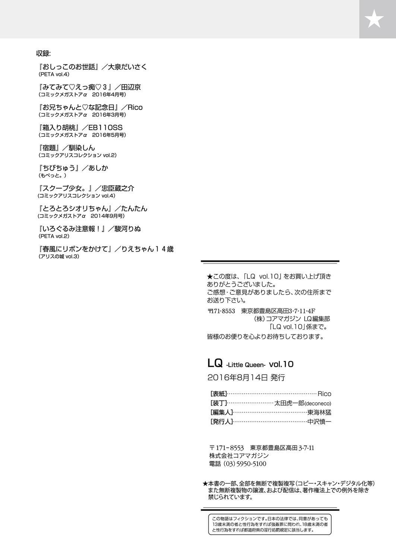[Anthology] LQ -Little Queen- Vol. 10 [Digital] 193