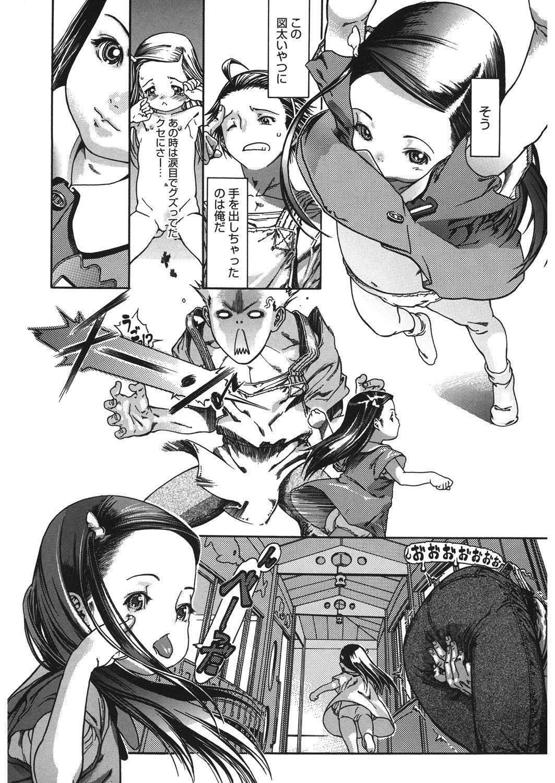 [Anthology] LQ -Little Queen- Vol. 10 [Digital] 90