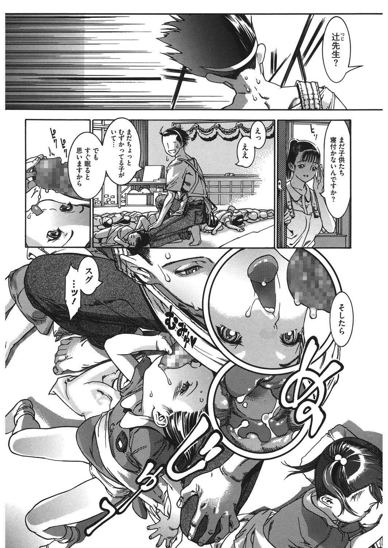 [Anthology] LQ -Little Queen- Vol. 10 [Digital] 95