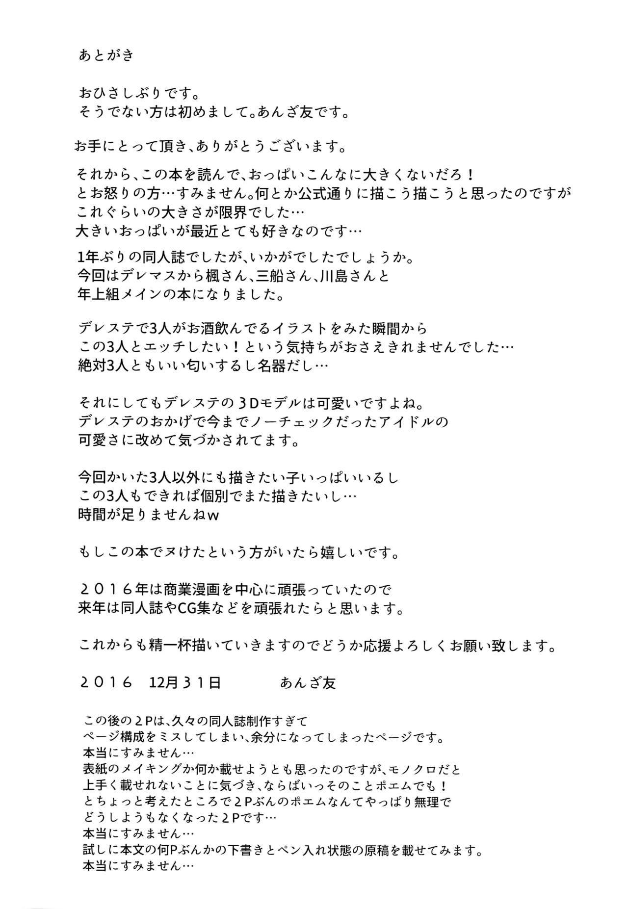 (C91) [Dekoboko Hurricane (Anza Tomo)] Kaede-san Kawashima-san Mifune-san no Ecchi na Hon (THE IDOLM@STER CINDERELLA GIRLS) 25