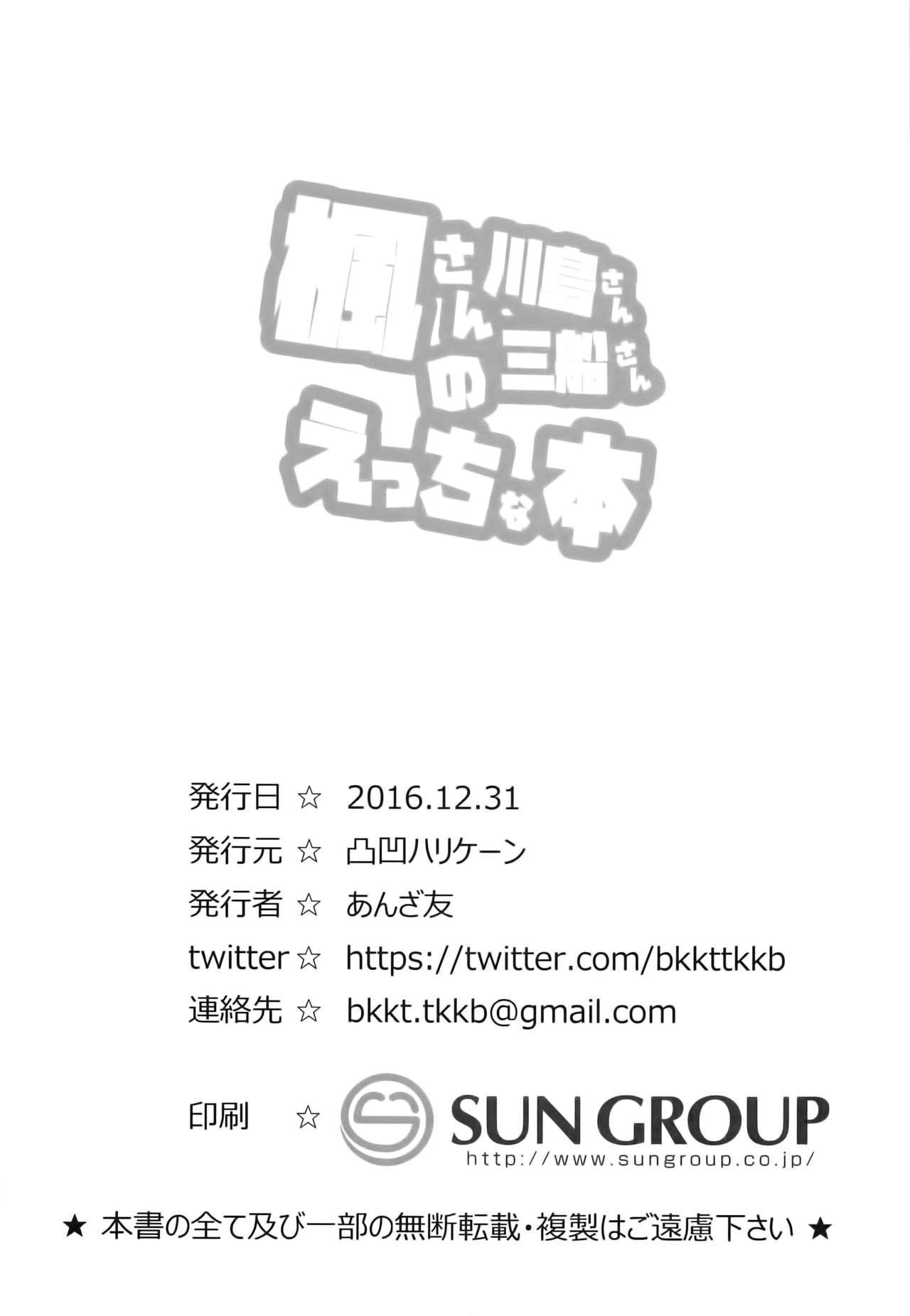 (C91) [Dekoboko Hurricane (Anza Tomo)] Kaede-san Kawashima-san Mifune-san no Ecchi na Hon (THE IDOLM@STER CINDERELLA GIRLS) 29