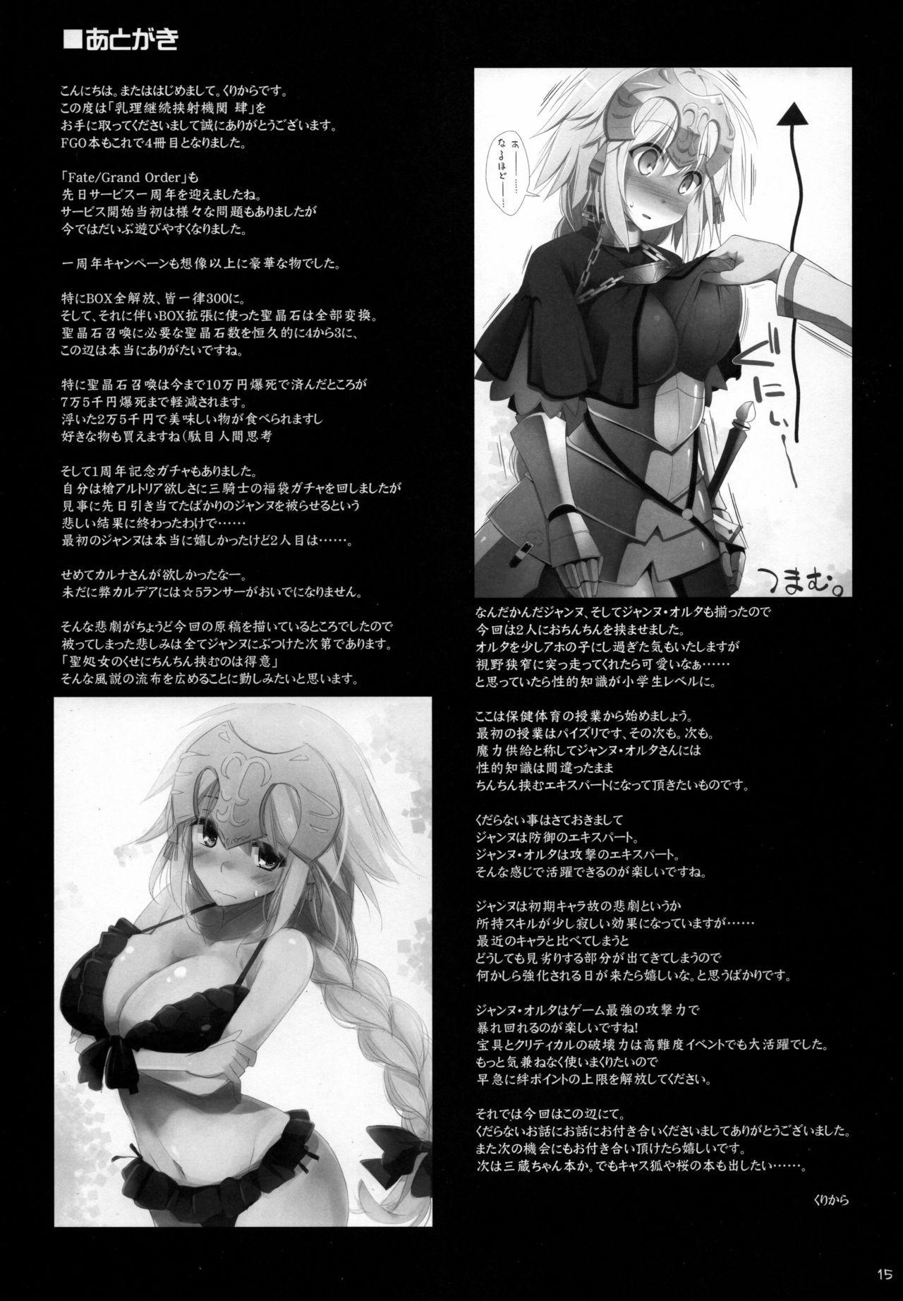 Nyuuri Keizoku Kyousha Kikan Yon 13