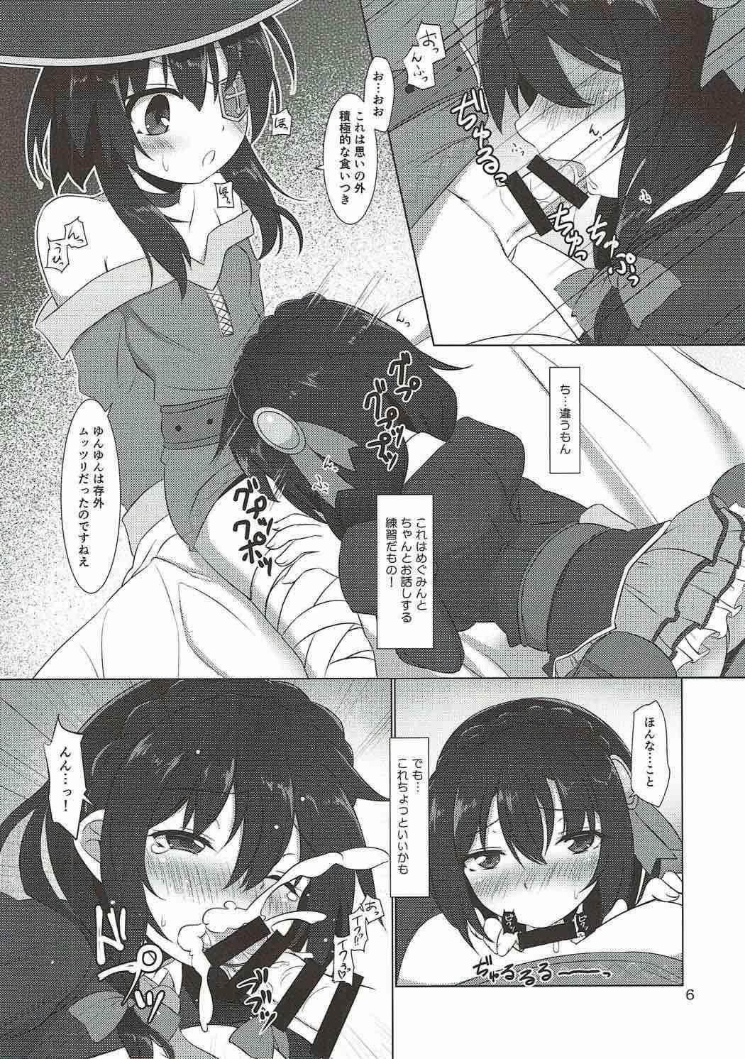 Kono Mendoukusai Ko ni Tokkibutsu o! 4