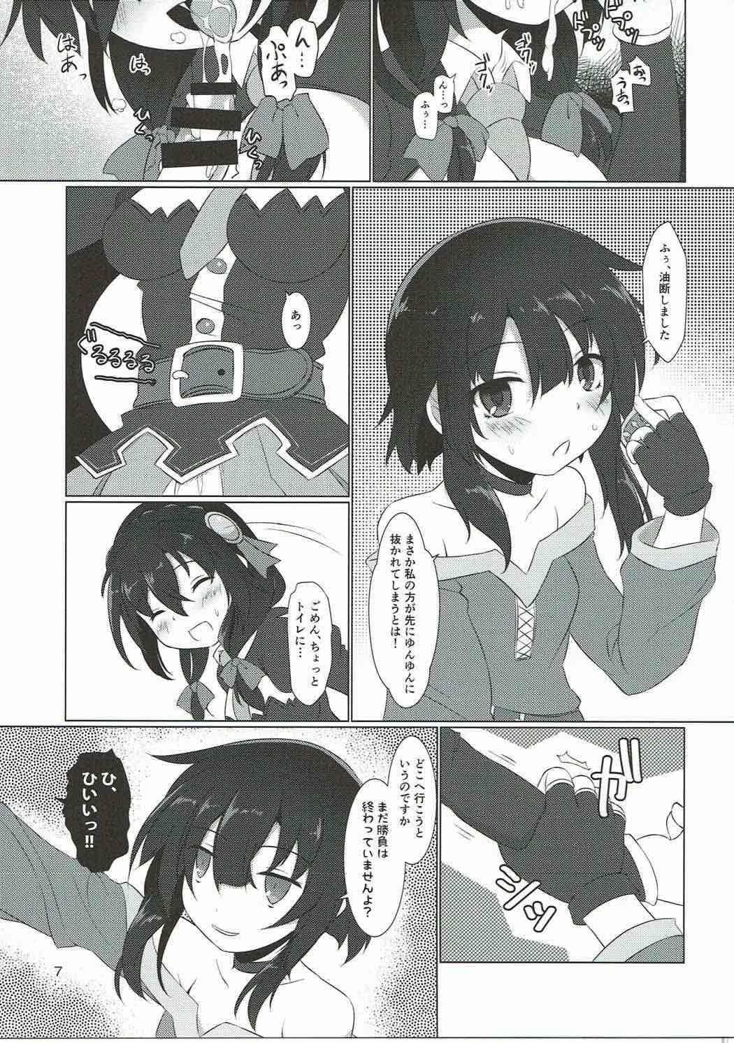 Kono Mendoukusai Ko ni Tokkibutsu o! 5