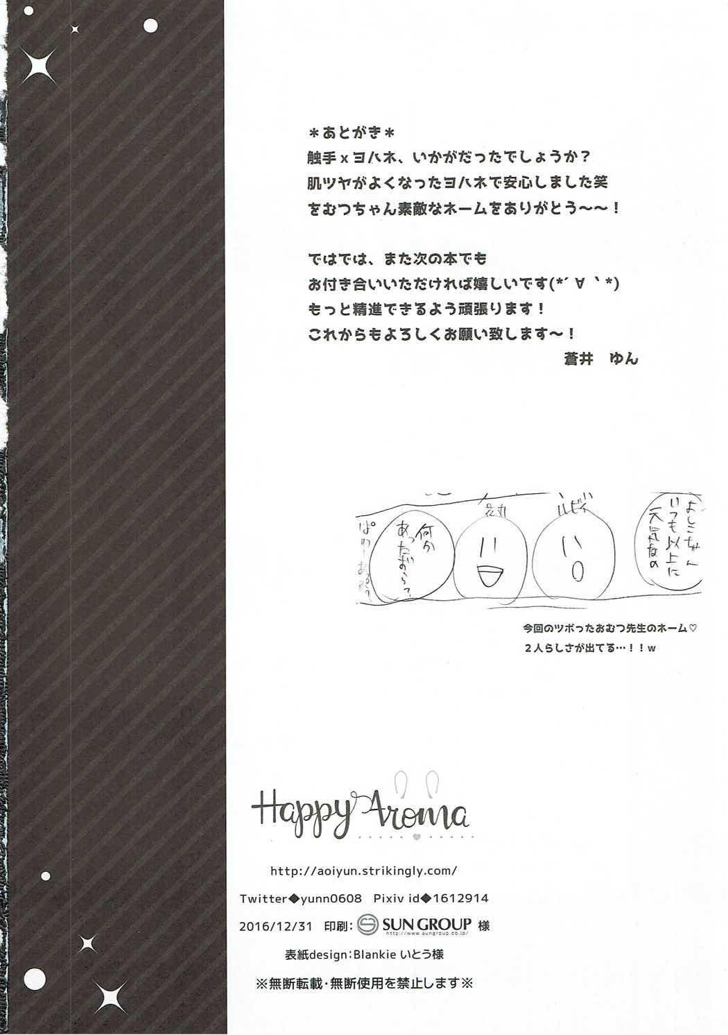 Tsushima Yohane no Sainan 20