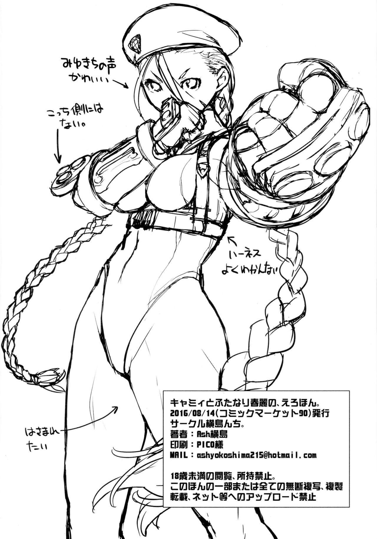 Cammy to Futanari Chun-Li no, Erohon. 27